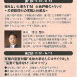 梅田・賃貸経営セミナー