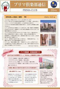 プリマ倶楽部通信 2017年10月号