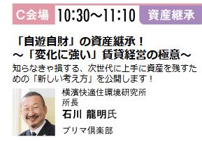 石川氏セミナースケジュール
