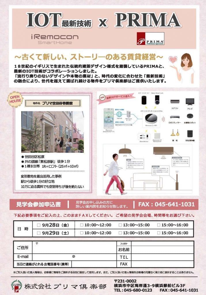 プリマモデルルーム見学会世田谷2018年9月