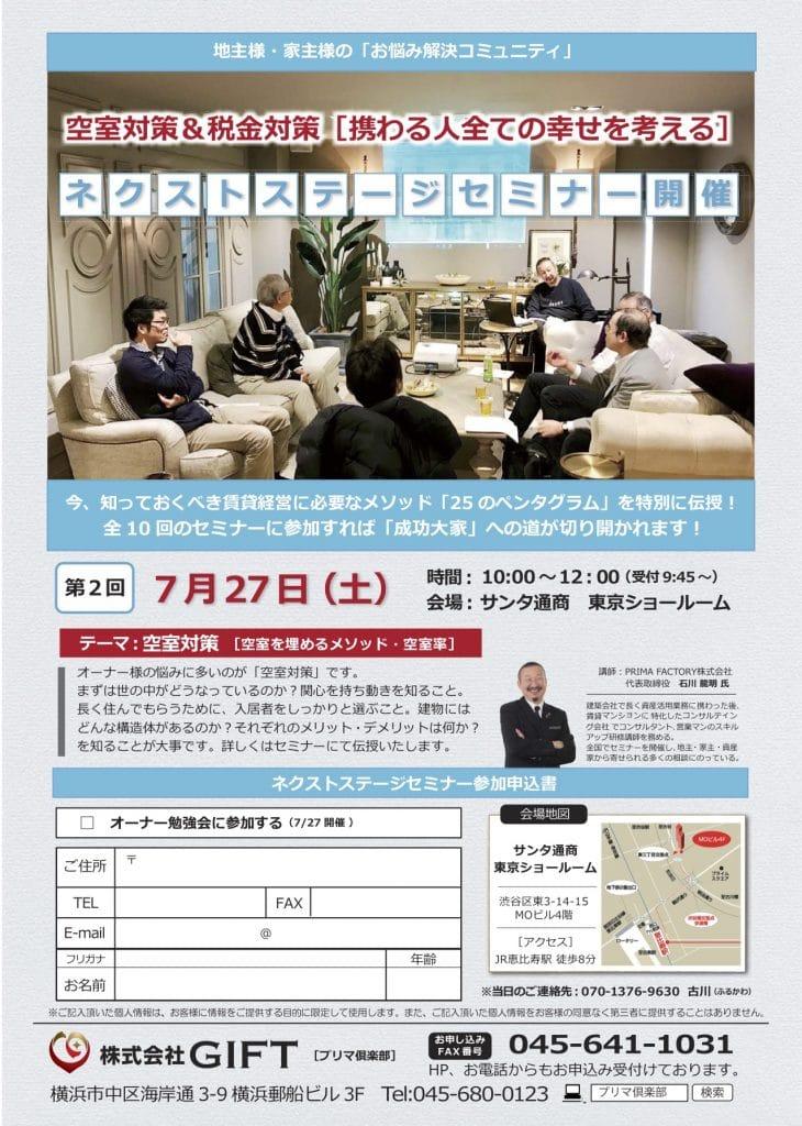 2019年7月 プリマ倶楽部セミナーご案内