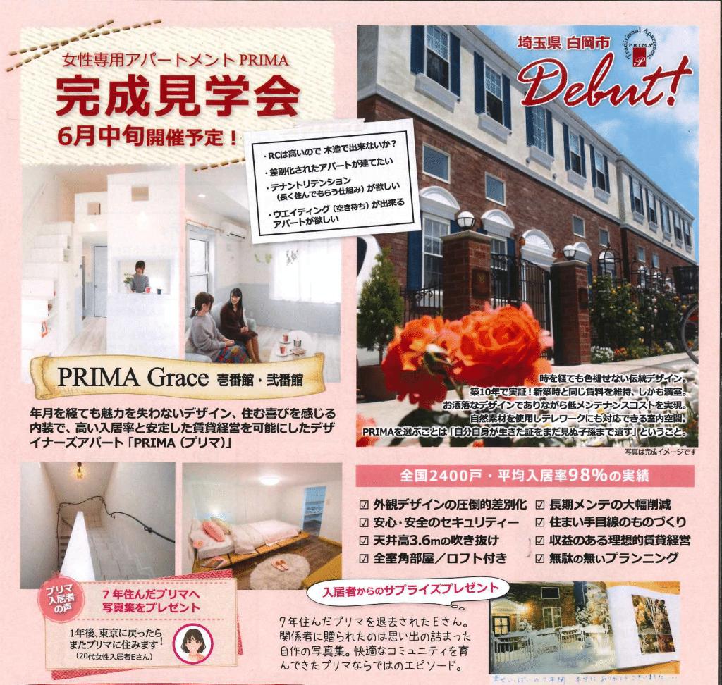 prima白岡完成見学会チラシ(表)